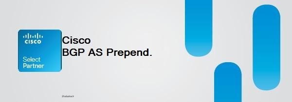 سیسکو BGP AS Prepend
